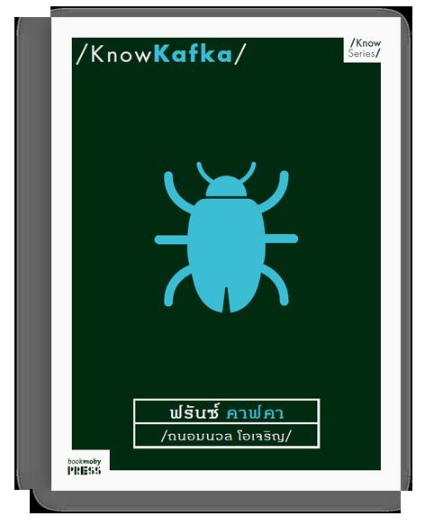 Know Kafka