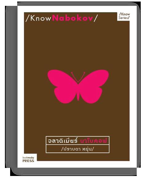 Know Nabokov